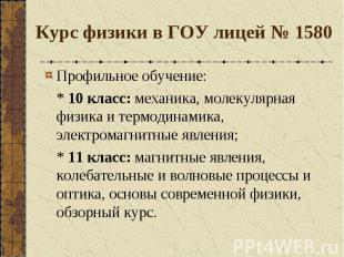Курс физики в ГОУ лицей № 1580 Профильное обучение:* 10 класс: механика, молекул
