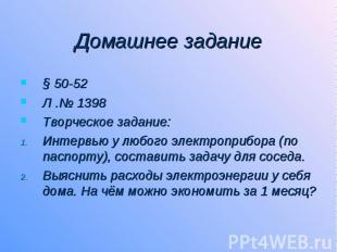 Домашнее задание § 50-52Л .№ 1398Творческое задание:Интервью у любого электропри