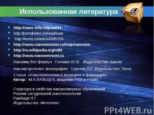 Использованная литература http://nano-info.ru/post/34http://portalnano.ru/read/k