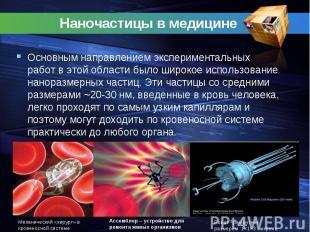 Наночастицы в медицине Основным направлением экспериментальных работ в этой обла