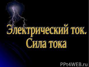 Электрический ток.Сила тока