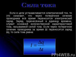 Сила тока Если в цепи устанавливается электрический ток, то это означает, что че
