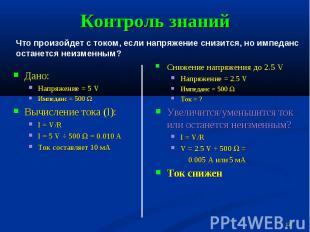 Контроль знаний Что произойдет с током, если напряжение снизится, но импеданс ос