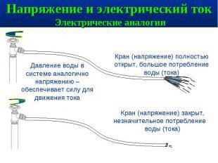 Напряжение и электрический ток Электрические аналогии Давление воды в системе ан