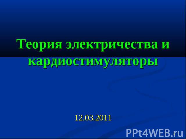Теория электричества и кардиостимуляторы 12.03.2011
