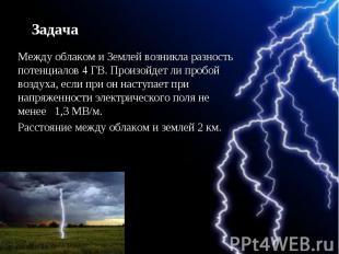 Задача Между облаком и Землей возникла разность потенциалов 4 ГВ. Произойдет ли