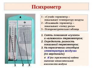 Психрометр 1 - «Сухой» термометр – показывает температуру воздуха2 - «Влажный» т