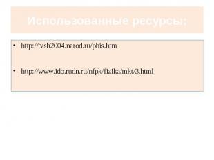 Использованные ресурсы: http://tvsh2004.narod.ru/phis.htmhttp://www.ido.rudn.ru/