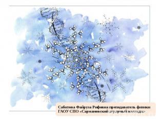 Сабитова Файруза Рифовна преподаватель физикиГАОУ СПО «Сармановский аграрный кол