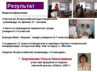 Результат Видеоконференции Участие во Всероссийской дистанционной олимпиаде по ф
