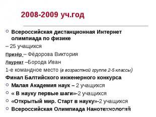 2008-2009 уч.год Всероссийская дистанционная Интернет олимпиада по физике– 25 уч