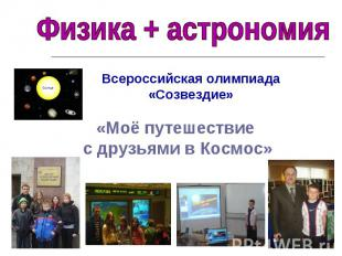 Физика + астрономия Всероссийская олимпиада «Созвездие»«Моё путешествие с друзья