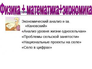 Физика + математика+экономика Экономический анализ к-за «Кановский»«Анализ уровн