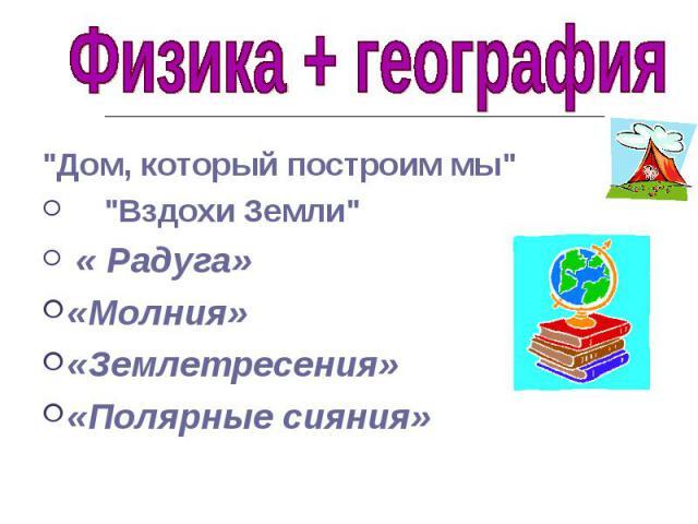Физика + география