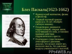 Блез Паскаль(1623-1662) Французский математик, физик и философ. Первый научный т