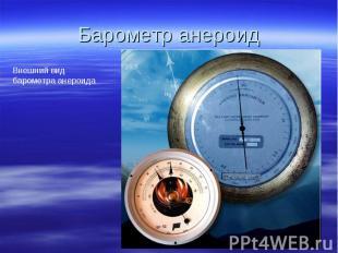 Барометр анероид Внешний вид барометра анероида