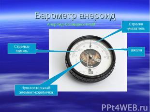 Барометр анероид Анероид-безжидкостный