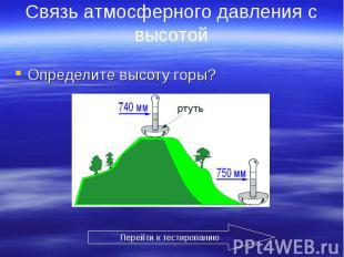 Связь атмосферного давления с высотой Определите высоту горы?Перейти к тестирова