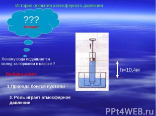 История открытия атмосферного давленияПочему вода поднимается вслед за поршнем в