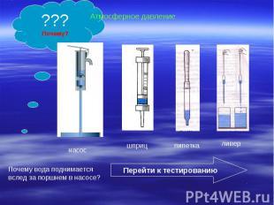 Атмосферное давлениеПочему вода поднимается вслед за поршнем в насосе?Перейти к