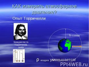 КАК измерить атмосферное давление? Опыт Торричелли Эванджелиста Торричелли.1643г
