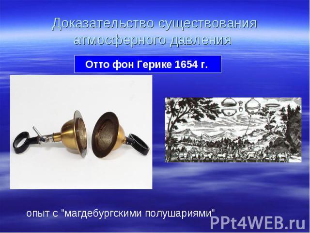 Доказательство существования атмосферного давления Отто фон Герике 1654 г. опыт с