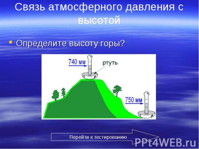Связь атмосферного давления с высотой Определите высоту горы?Перейти к тестированию