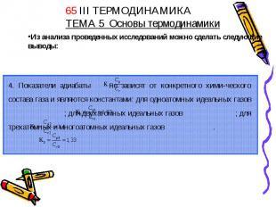 65 III ТЕРМОДИНАМИКАТЕМА 5 Основы термодинамики Из анализа проведенных исследова