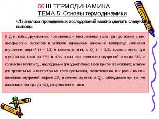 66 III ТЕРМОДИНАМИКАТЕМА 5 Основы термодинамики Из анализа проведенных исследова