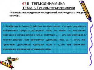 67 III ТЕРМОДИНАМИКАТЕМА 5 Основы термодинамики Из анализа проведенных исследова
