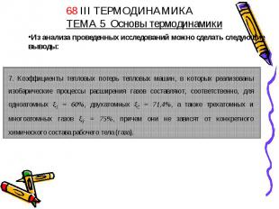68 III ТЕРМОДИНАМИКАТЕМА 5 Основы термодинамики Из анализа проведенных исследова
