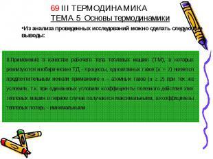 69 III ТЕРМОДИНАМИКАТЕМА 5 Основы термодинамики Из анализа проведенных исследова