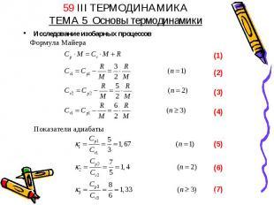 59 III ТЕРМОДИНАМИКАТЕМА 5 Основы термодинамики Исследование изобарных процессов