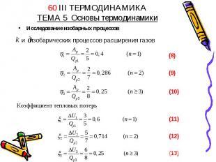 60 III ТЕРМОДИНАМИКАТЕМА 5 Основы термодинамики Исследование изобарных процессов