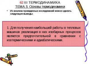62 III ТЕРМОДИНАМИКАТЕМА 5 Основы термодинамики Из анализа проведенных исследова