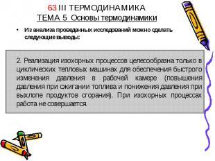 63 III ТЕРМОДИНАМИКАТЕМА 5 Основы термодинамики Из анализа проведенных исследова