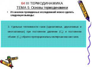 64 III ТЕРМОДИНАМИКАТЕМА 5 Основы термодинамики Из анализа проведенных исследова