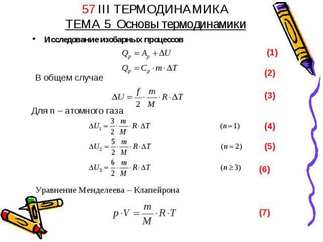 57 III ТЕРМОДИНАМИКАТЕМА 5 Основы термодинамики Исследование изобарных процессов