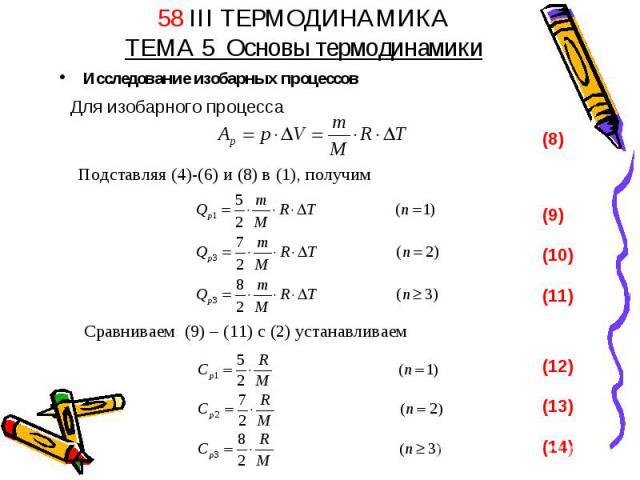 58 III ТЕРМОДИНАМИКАТЕМА 5 Основы термодинамики Исследование изобарных процессов