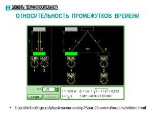 ОТНОСИТЕЛЬНОСТЬ ПРОМЕЖУТКОВ ВРЕМЕНИ http://old.college.ru/physics/courses/op25pa