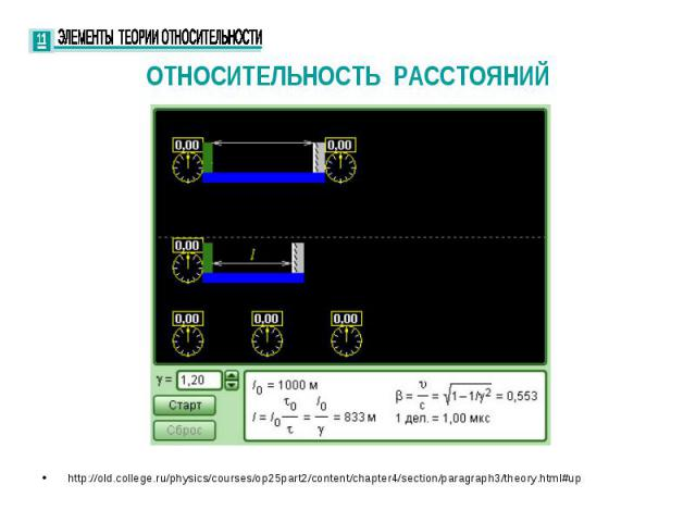 ОТНОСИТЕЛЬНОСТЬ РАССТОЯНИЙ http://old.college.ru/physics/courses/op25part2/content/chapter4/section/paragraph3/theory.html#up