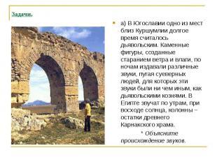 Задачи. а) В Югославии одно из мест близ Куршумлии долгое время считалось дьявол