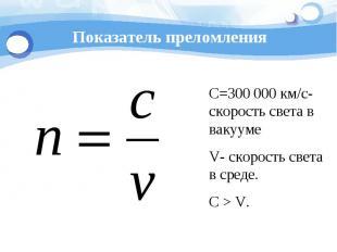 Показатель преломления С=300 000 км/с- скорость света в вакуумеV- скорость света