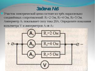 Задача №6 Участок электрической цепи состоит из трёх параллельно соединённых соп
