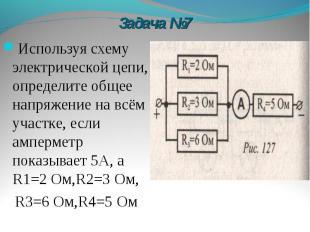 Задача №7 Используя схему электрической цепи, определите общее напряжение на всё