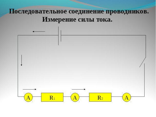 Последовательное соединение проводников. Измерение силы тока.