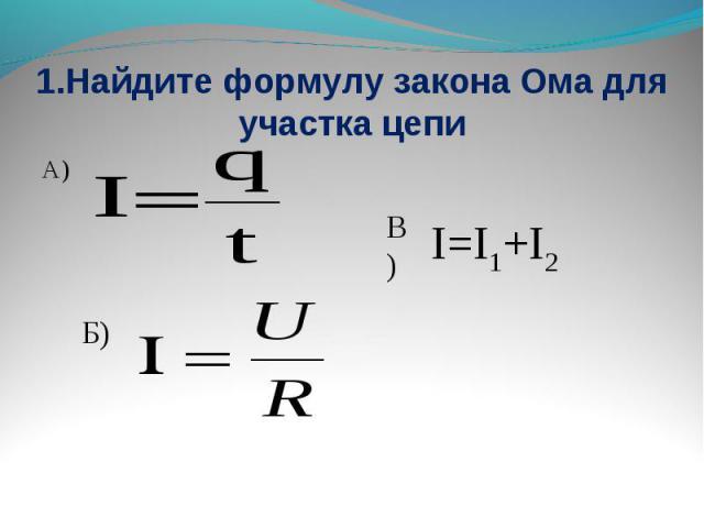 1.Найдите формулу закона Ома для участка цепи