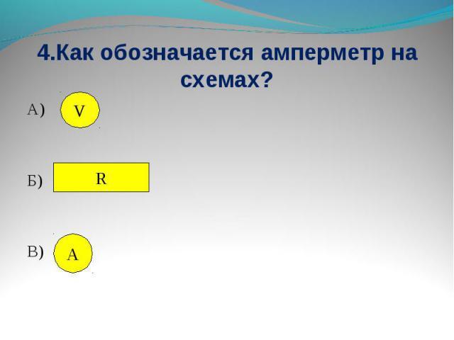 4.Как обозначается амперметр на схемах?