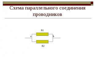 Схема параллельного соединения проводников