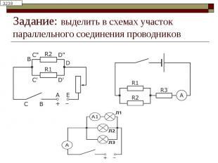 Задание: выделить в схемах участок параллельного соединения проводников